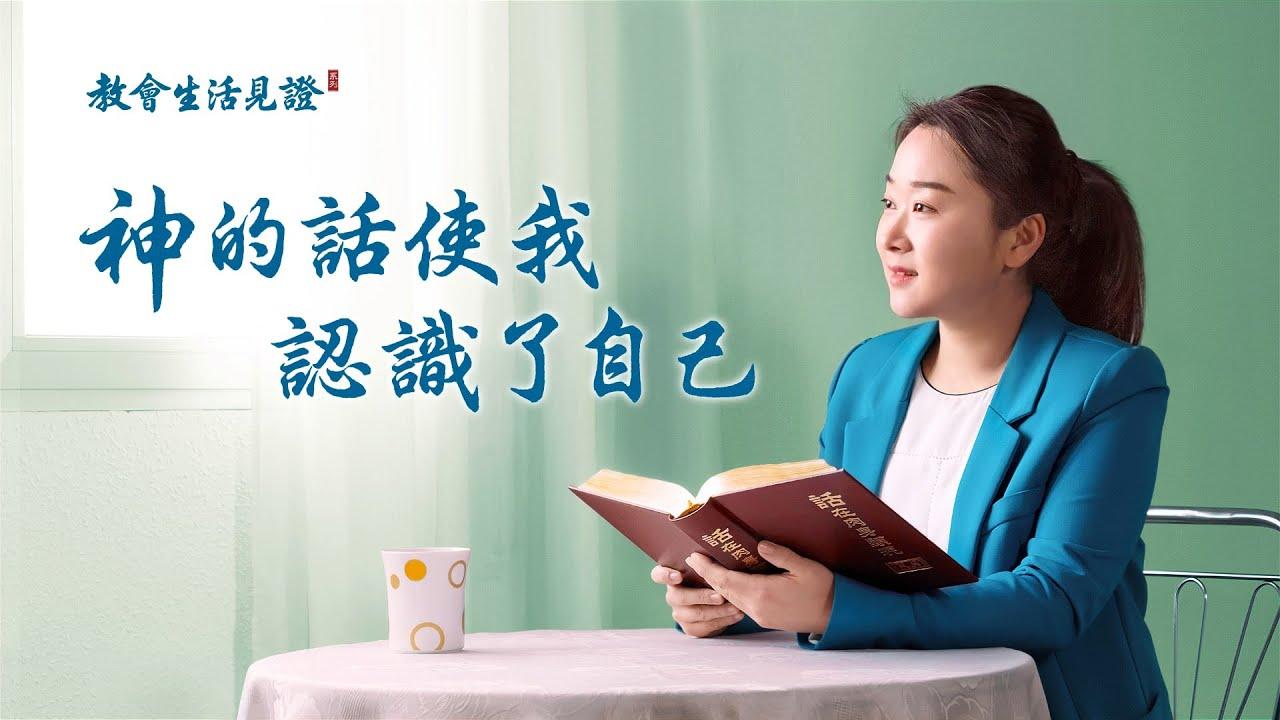 基督徒的經歷見證《神的話使我認識了自己》