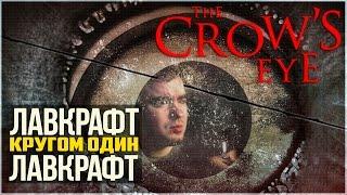 НЕДОЖАЛИ, НО ПРООРАЛСЯ ЗНАТНО ● Смотрим Crow