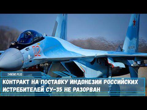Контракт на поставку российских истребителей Су-35 не разорван