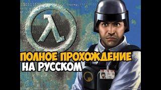 Half-Life: Blue Shift Полное Прохождение На Русском