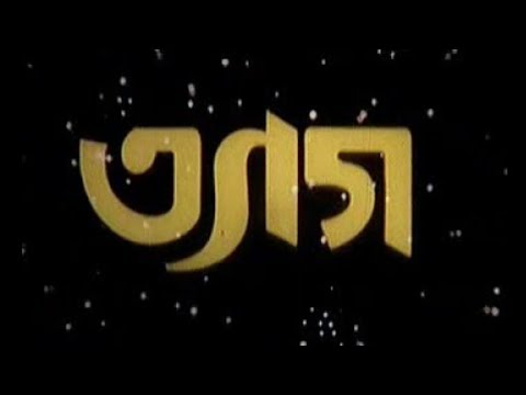 Download Tyag Assamese Full Movie   Jatin Bora,Geetawali Rajkumari,Nipon Goswami