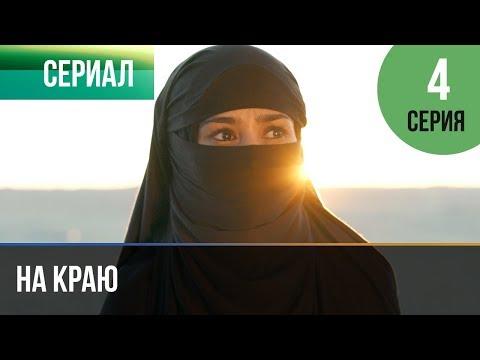 ▶️ На краю 4 серия | Премьера / 2019 / Остросюжетная драма
