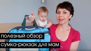 Сумка-рюкзак для мам, полезный обзор