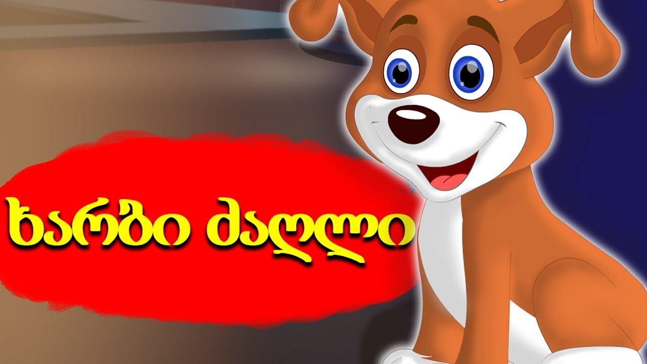 ხარბი ძაღლი  ინგლისური ხალხური ზღაპარი  ზღაპარი