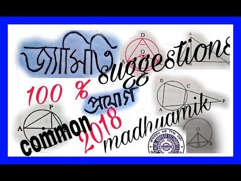Madhyamik math suggestion 2018. Geometry. Extra jamitri thumbnail