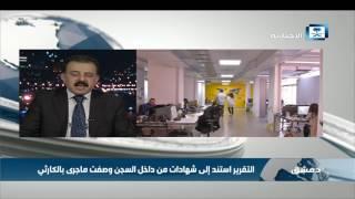 الحمادة: السجون السورية منظومة لإبادة الشعب ومن يدخلها لا يخرج