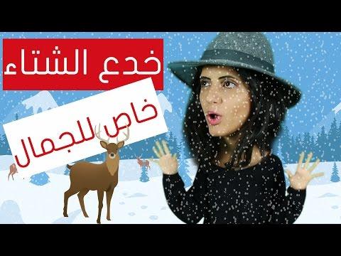 خدع جمال شتوية + مسابقه وجوائز  beauty hacks