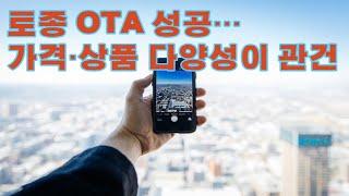 9월 16일-토종 OTA 성공···가격·상품 다양성이 …