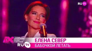 Смотреть клип Елена Север - Бабочкой Летать