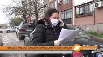 Масирани проверки в ромския квартал Столипиново в Пловдив