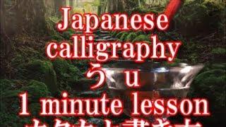 Japanese calligraphy カタカナの書き方 【Shodo】 How to write Hiragana with brush【書家はるみ】