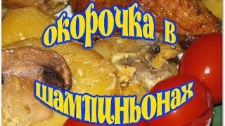 Рецепт окорочков в шампиньонах. Вкусное и простое блюдо для Вас.