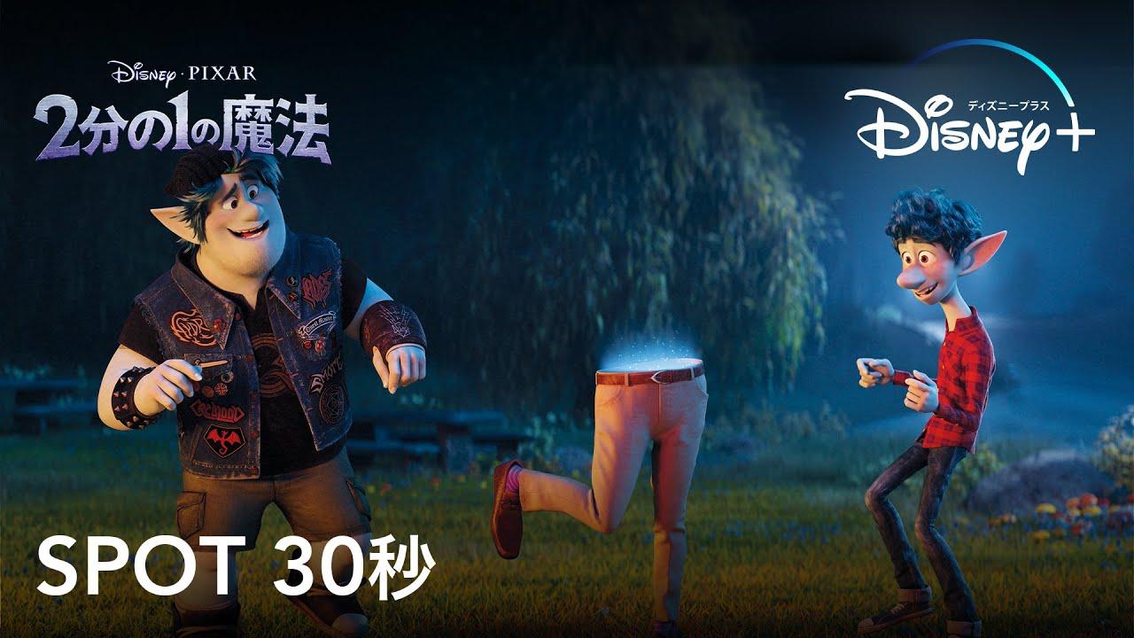 2分の1の魔法 SPOT 30秒 Disney+ (ディズニープラス)