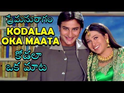 Kodalaa Oka Mataa Video Song | Premaanuraagam | Hum Saath Saath Hain | కోడలా ఒక మాట | Salman Khan