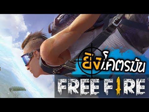 เกมนี้มันยิงโคตรมันส์ | Free Fire - Battlegrounds (Mobile game)