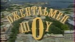 Джентльмен-шоу (РТР, сентябрь 1994)