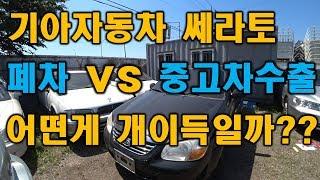 [중고차수출] 폐차직전 무조건 중고차수출업체 에게 문의를 해야하는 이유 쎄라토 차량 ( KOREAN USED CAR ) thumbnail