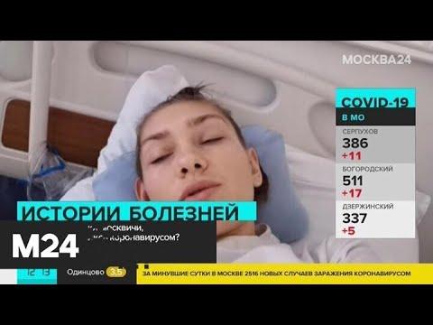 Заболевшая COVID-19 рассказала о своем самочувствии - Москва 24