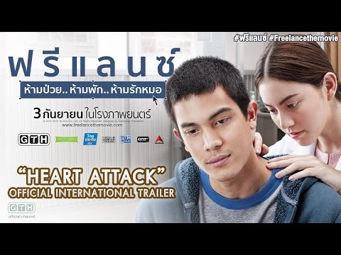 HEART ATTACK  Official International Trailer