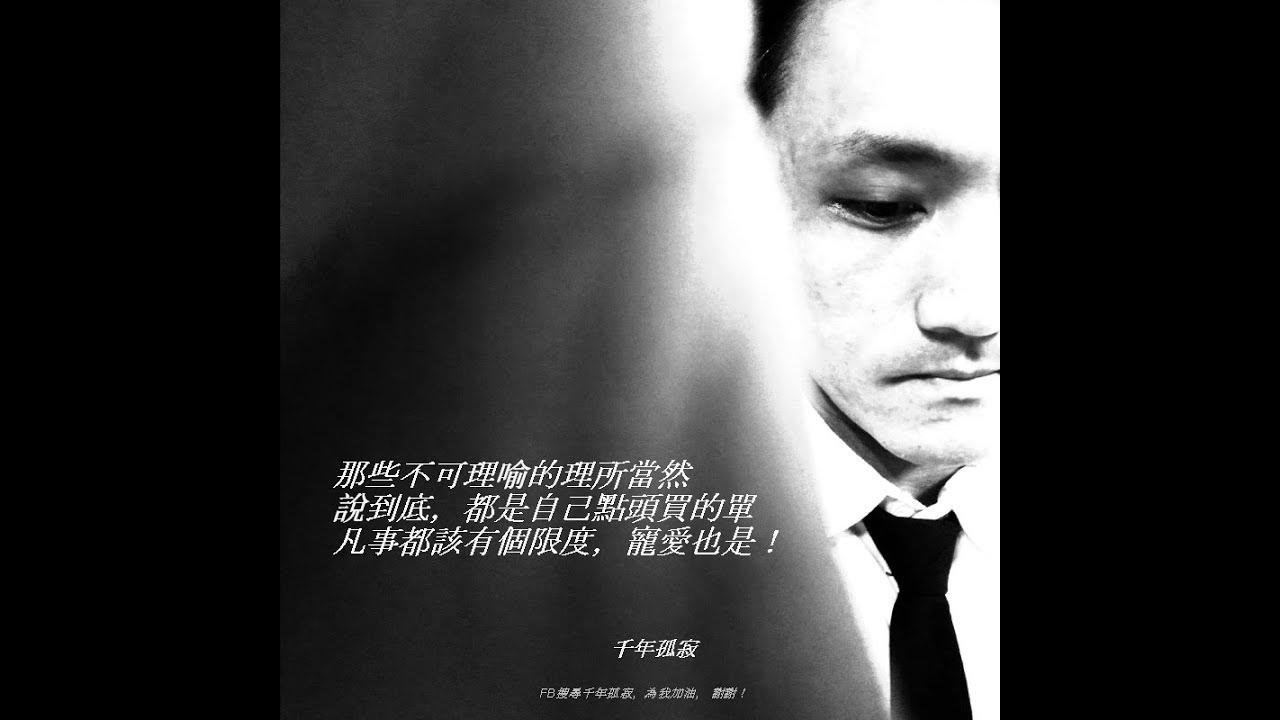 張惠妹-我為什麼那麼愛你@千年孤寂