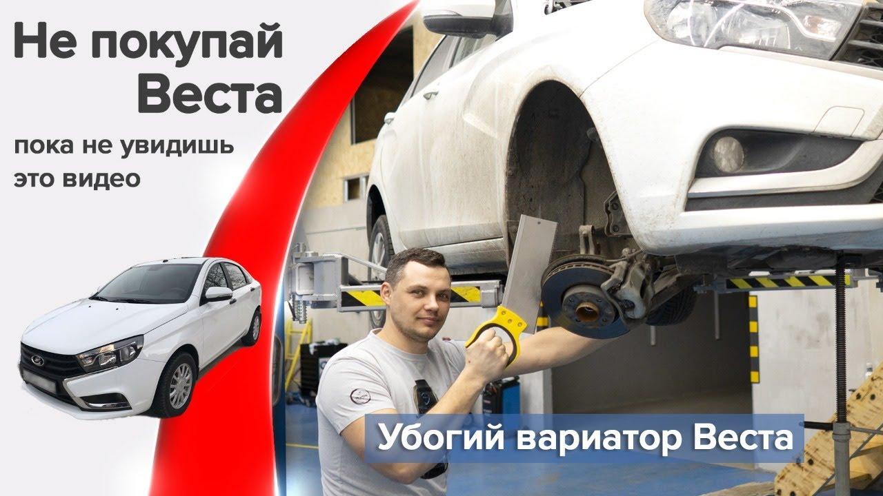 Lada Vesta, доработанный вариатор!