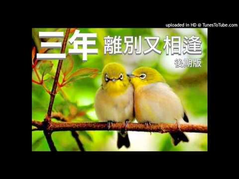 黃清元  三年離別又相逢 後期版