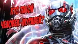 Человек-Муравей | Ant-Man, история персонажа