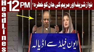 Nawaz Sharif & Maryam's Security Red Alert in Jail | Headlines 12 PM | 17 July 2018 | Express News