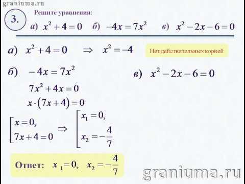 Подготовка к итоговой КР по алгебре 8 класс. Задание 3
