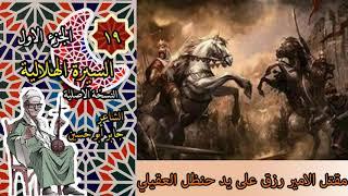 الشاعر جابر ابو حسين الجزء الاول الحلقة 19 التاسعة عشر من السيرة الهلالية