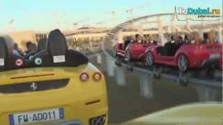 Ferrari World в Абу-Даби - аттракцион Fiorano GT Challenge. Yas island