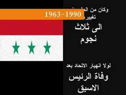 علم العراق 1921 2008 مع تراث العراق ناظم الغزالي Youtube