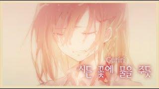 🌷HYNN(박혜원)/시든 꽃에 물을 주듯【COVER by Guriri】