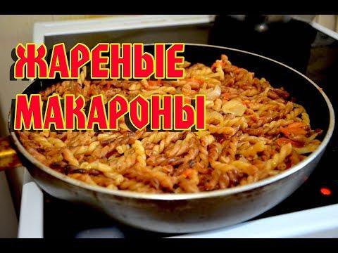 Жареные Макароны с овощами  Быстро и вкусно