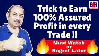 Trick to Earn 100% Assured Profit in Every Trade !! Understanding StopLoss