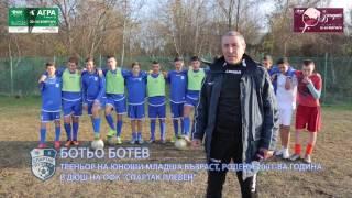 ОФК Спартак Плевен