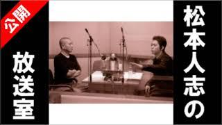 松本人志の放送室 第33回 「松本が評価『ヘイポーは良い編集をする』」