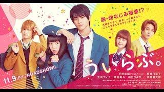 映画『ういらぶ。』特報 !11.9 [fri.] 全国ロードショー! thumbnail