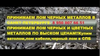 Купим латунь спб(, 2016-02-28T21:02:57.000Z)