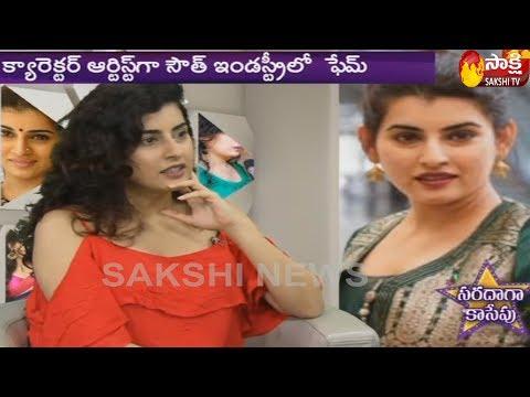 Sakshi Saradaga Kasepu || Bigg Boss Fame Actress Archana Exclusive Interview