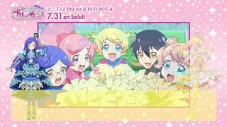 『キラッとプリ☆チャン』シーズン2 Blu-ray&DVD BOX4は7月31日発売!! だいあとシーズン2のみんなの活躍をおさらいしよう♪ 今回は「ミラクル☆キラッツ」のみんなの活躍 ...