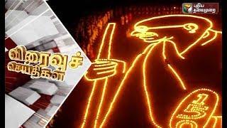 08-10-2018 Speed News – Puthiya Thalaimurai tv News