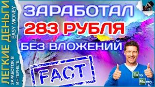 Просто Заработал без Вложений 283 Рублей/Easy Money/Легкие Деньги