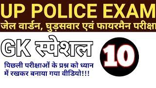 UP POLICE EXAM MOCK TEST-10