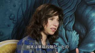 『シェイプ・オブ・ウォーター』SallyHawkins & OctaviaSpencer interview