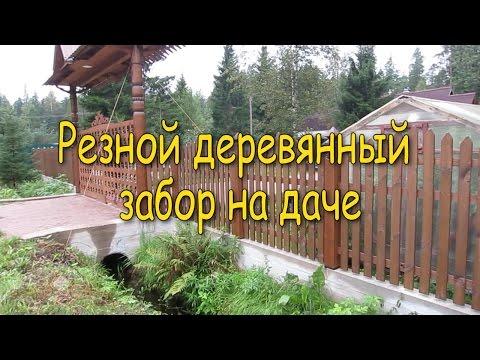 Резной деревянный забор на даче