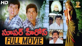 Super Heroes Telugu Movie Full HD || A.V.S || Brahmanandam || Suresh Productions