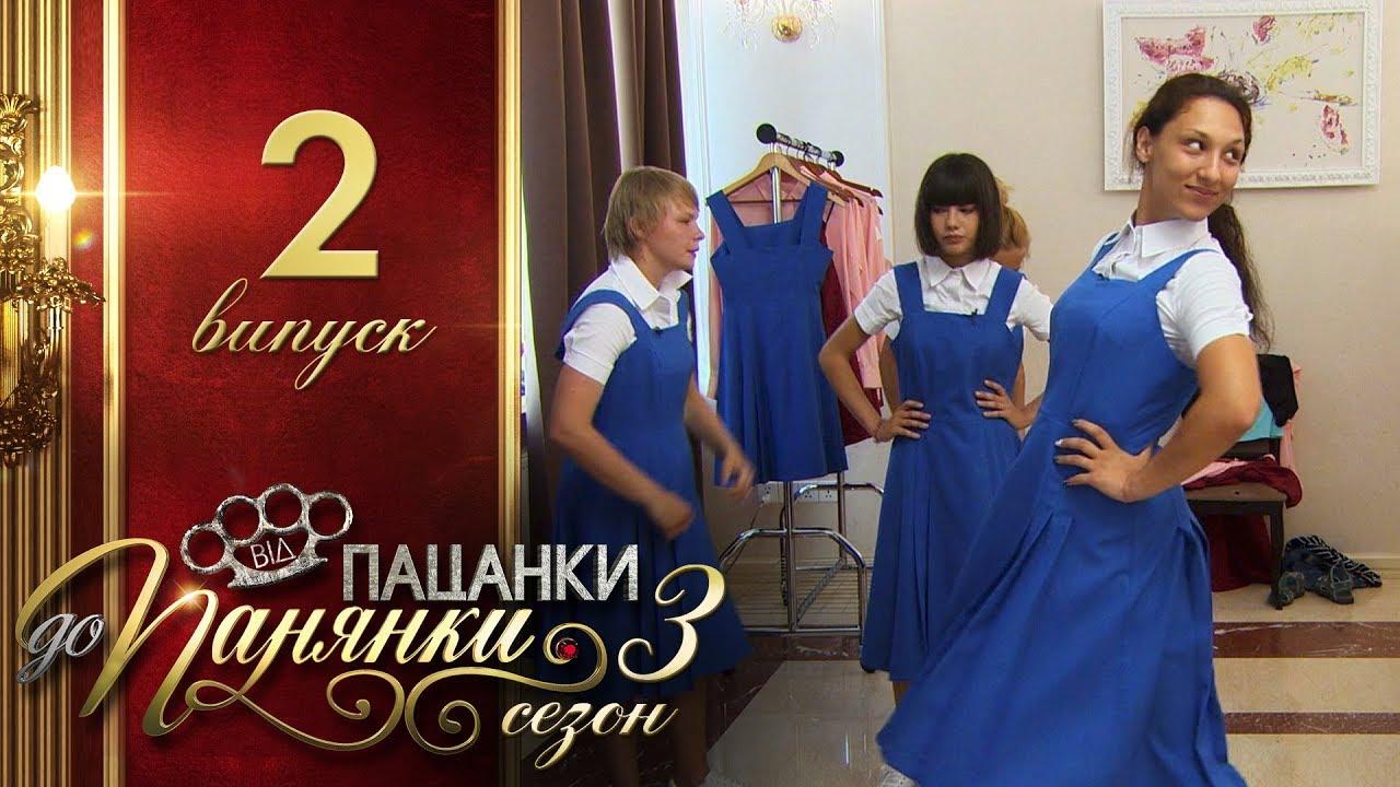 пацанки украина 1 сезон на русском языке пятница