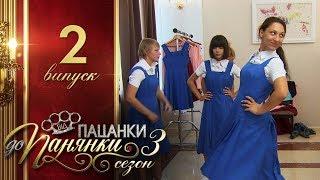 Від пацанки до панянки - Выпуск 2 - Сезон 3 - 28.02.2018
