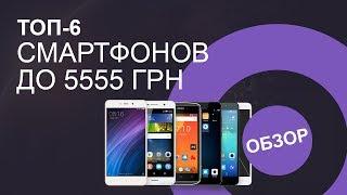ТОП 6 СМАРТФОНОВ ДО 5555ГРН
